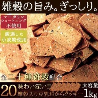 訳あり 20雑穀入り豆乳おからクッキー1kg /ヘルシースイーツ(ダイエット食品)
