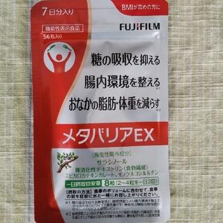 フジフイルム(富士フイルム)のメタバリアEX 56粒入り 7日分(ダイエット食品)