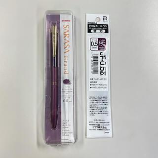 ZEBRA - 【新品未使用】サラサグランド0.5 ボルドーパープル & 替芯1本付き
