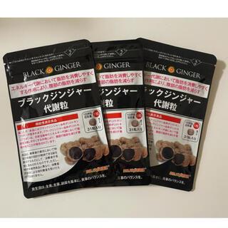 ブラックジンジャー代謝粒 / 3袋(ダイエット食品)
