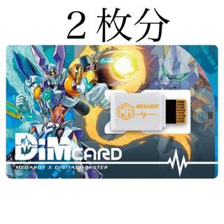 BANDAI - 新品 2枚 プレミアムバンダイ限定 メダロット×デジタルモンスター DIMカード