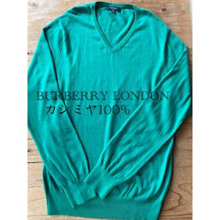 バーバリー(BURBERRY)のURBERRY LONDON カシミヤ100% セーター バーバリー(ニット/セーター)