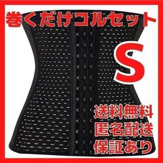 コルセット プリンセススリム代替品 腰痛くびれ ウエストニッパー 体型カバー S(エクササイズ用品)