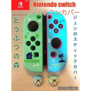 Nintendo Switch - 【大人気】Nintendo switch ジョイコンカバー どうぶつの森 マリオ