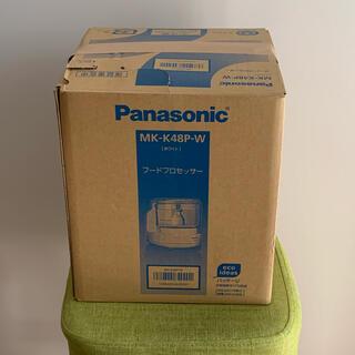Panasonic - 【Panasonic】フードプロセッサー