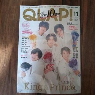 QLAP! 2021年 11月号 King&Prince 創刊10周年記念号