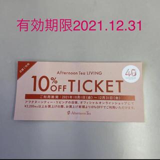 アフタヌーンティー(AfternoonTea)のアフタヌーンティーリビングの10%offチケット(ショッピング)