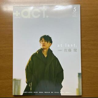 ワニブックス - +act 佐藤健