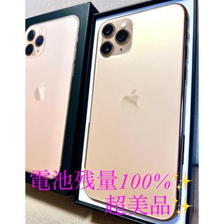 iPhone - iPhone11 pro 256gb 超美品 SIMフリー