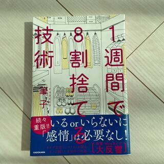 カドカワショテン(角川書店)の1週間で8割捨てる技術(住まい/暮らし/子育て)