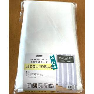 ニトリ - ニトリ 採光•遮熱•遮像 レースカーテン エコナチュレプレーン 100×198
