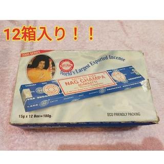 【未使用】SATYA ナグチャンパサイババお香 12箱セット!(お香/香炉)
