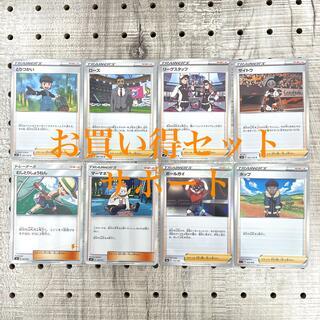 ポケモン - ポケモンカード サポートカード ローズ とりつかい サイトウ 他 未使用品