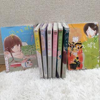 凪のお暇 1巻から8巻 現行全巻