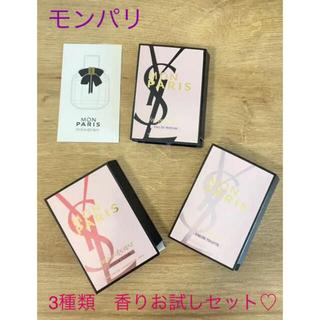 イヴサンローラン 新品 モンパリ 3種類 香りお試しセット♡ ムエット付き♡