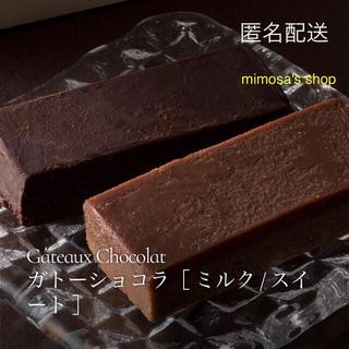 3個セット ガトーショコラ ホテルニューオータニ パティスリーSATSUKI