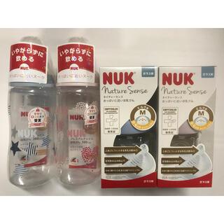 【新品】ヌーク哺乳瓶 4本セット 新生児 出産準備★高級素材おむつ90枚付き★