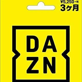 DAZN ダゾーン 3ヶ月(その他)