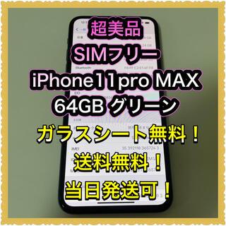 アイフォーン(iPhone)の■超美品SIMフリーiPhone11pro MAX 64GB グリーン■(スマートフォン本体)