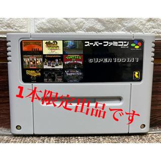 海外製 スーパーファミコンソフト 100種収録!(家庭用ゲームソフト)