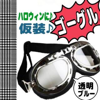 レトロ風ゴーグル 仮装コスプレ ヘルメット おしゃれ  ゴーグル ハロウィン(小道具)