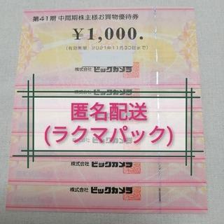 ★ビックカメラ 株主優待券 6000円分★