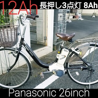 Panasonic - 12Ah パナソニック 電動自転車 26インチ (長押し3点灯:8Ah相当)