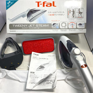 T-fal - T-FAL・トゥイニージェットスチーム 20211018