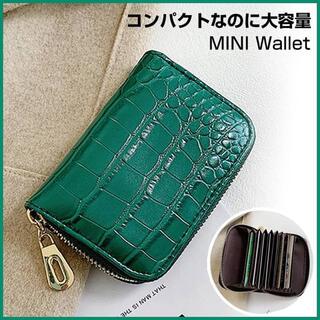 クロコダイル調ミニ財布 コインケース カードケース レディース 小銭入れ 韓国