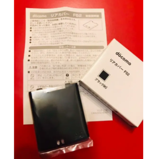 エヌティティドコモ(NTTdocomo)の純正 docomo リアカバー F52 ブラック black(バッテリー/充電器)