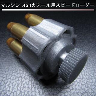 マルシン .454カスール用スピードローダー(シルバー)(その他)