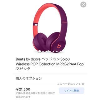 Beats by Dr Dre - Beats Solo 3 Wireless Headphones ビーツ