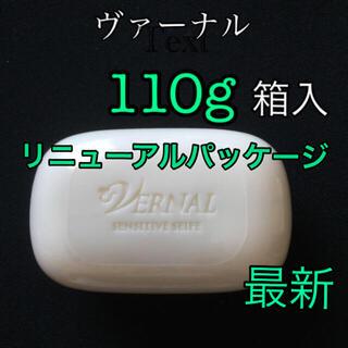 VERNAL - ヴァーナル  センシティブザイフA 110g 最新 箱入【新品未使用未開封】