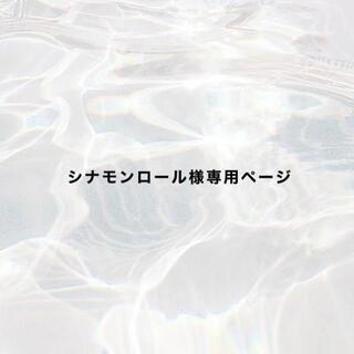 シナモンロール様専用ページ