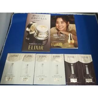 エリクシール(ELIXIR)のエリクシール化粧水、乳液、美容液、クリーム(サンプル/トライアルキット)