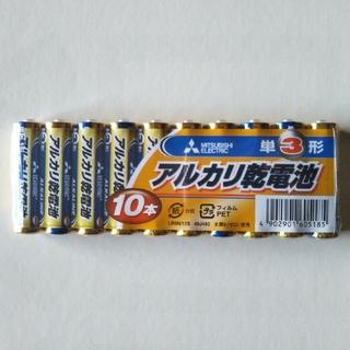 ミツビシデンキ(三菱電機)の三菱 アルカリ乾電池 単3 10本(その他)