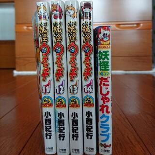 小学館 - 【妖怪ウォッチ】漫画 15冊 + おまけ