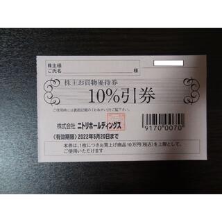 ニトリ - ニトリ  株主優待券 10%引き券1枚