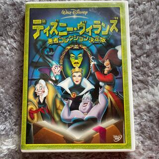 ディズニー・ヴィランズ/悪者コレクション決定版 DVD