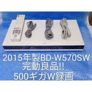 即発送!BD-W570SWブルーレイレコーダー