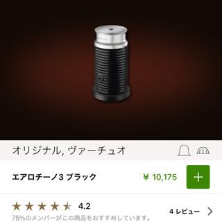 ネスレ(Nestle)のネスプレッソ エアロチーノ 3 新品(エスプレッソマシン)