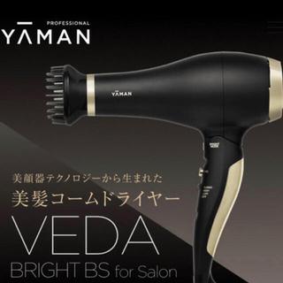 YA-MAN - ☆送料込み ヤーマン YAMAN ヴェーダブライト ドライヤー PSM-70B