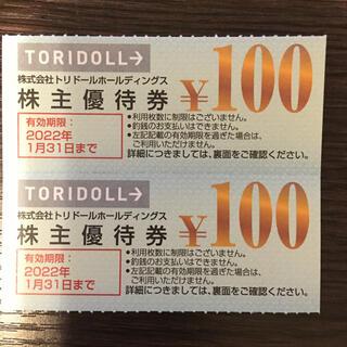 丸亀製麺  トリドール 株主優待券 200円分 有効期限 2022年 1月31日
