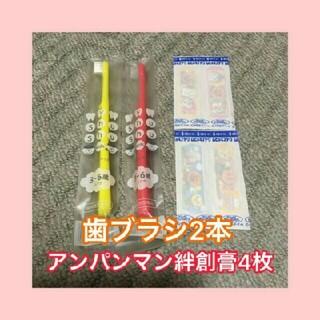 歯ブラシとアンパンマンキズテープ セット