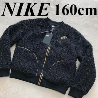 NIKE - 160 ナイキジャンパー ジャケット キッズ フリース ボアジャンパー アウター