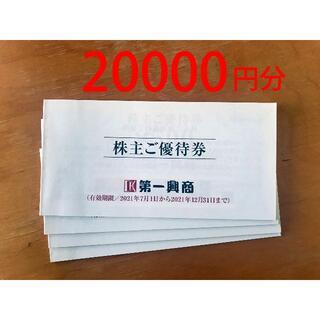 第一興商 株主優待券 20000円分 かんたんラクマパック送料無料(その他)