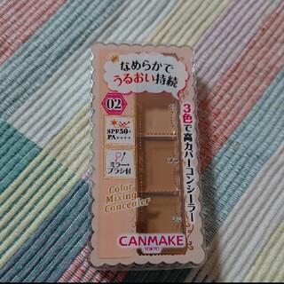 CANMAKE - 新品 キャンメイク カラーミキシング コンシーラー 02