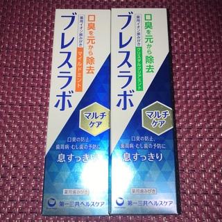 第一三共ヘルスケア - 薬用歯磨き ブレスラボ マルチケア ミント2種類 2本セット