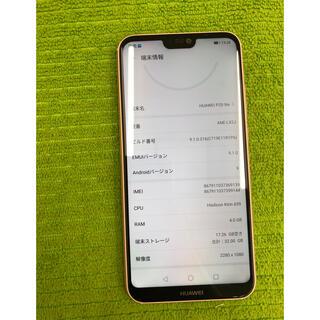 HUAWEI - AU Huawei P20lite 32g ジャンク