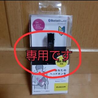 エレコム  マイク搭載Bluetooth R レシーバー 新品未開封